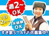 すき家 旭川神居店のアルバイト情報