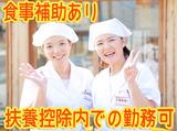丸亀製麺八幡店【110725】のアルバイト情報