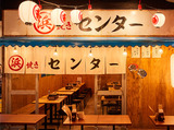 川崎のれん街 ほのぼの横丁 浜焼きセンター ※6/29 NEWオープンのアルバイト情報