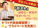 Cafe レストラン ガスト 小松島店  ※店舗No. 011989のアルバイト情報