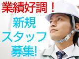 有限会社 タイコウ測建のアルバイト情報