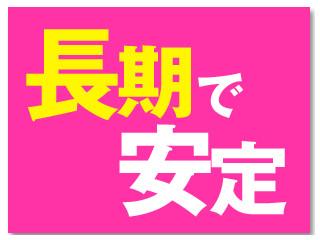 株式会社バックスグループ年金事業部(福岡)のアルバイト情報