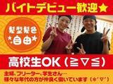 すためし どんどん 新宿中央東口店のアルバイト情報