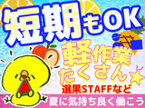 株式会社 札幌ダイカンサービスのアルバイト情報