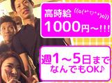 肉と鮮魚 日本酒バル 夜一 〜YOICHI〜 難波法善寺店 ※8/13OPEN 予定のアルバイト情報