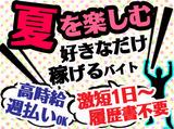 株式会社ユニティー 京都駅エリアのアルバイト情報