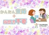 ヒューマンリソシア株式会社 勤務地:名古屋市中村区 654151nagのアルバイト情報