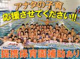 会津インターナショナルスイミングスクールのアルバイト情報