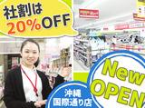 サツドラ 沖縄国際通り店(9月オープン予定)のアルバイト情報