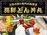 海鮮どん丼丸 有限会社ダッシュのアルバイト情報