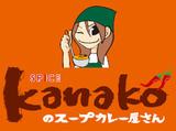 Kanakoのスープカレー屋さん 仙台吉成店のアルバイト情報