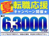 株式会社綜合キャリアオプション  【1702CU0807GA★3】のアルバイト情報