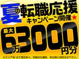 株式会社綜合キャリアオプション  【2203CU0807GA★1】のアルバイト情報