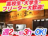 麺場 田所商店 瀬谷店のアルバイト情報