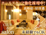Club de Salonのアルバイト情報