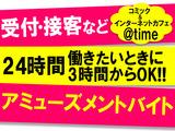 コミック&インターネットカフェ @time 彦根店のアルバイト情報