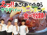 ステーキのあさくま 京都伏見店のアルバイト情報