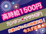 吟景〜GINKEI〜 上野駅前店のアルバイト情報