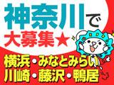 株式会社オープンループパートナーズ 横浜支店のアルバイト情報