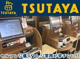 TSUTAYA苫小牧三光店のアルバイト情報