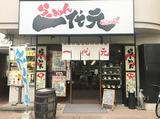 らーめん一代元BUSHI道 大宮桜木町店のアルバイト情報