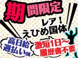 株式会社ユニティー ※松山市エリアのアルバイト情報