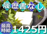 南禅寺豆腐屋 服部のアルバイト情報