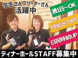 伊・食・旬 イガッタのアルバイト情報