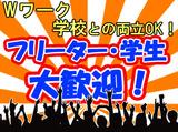 株式会社マグナムメイドサービス 梅田SCのアルバイト情報
