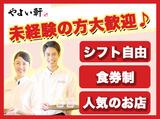 やよい軒 松山福音寺店のアルバイト情報
