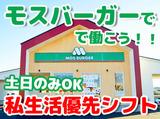 モスバーガー十和田東一番町店のアルバイト情報