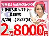 株式会社マーケティング・コア 町田事務所のアルバイト情報