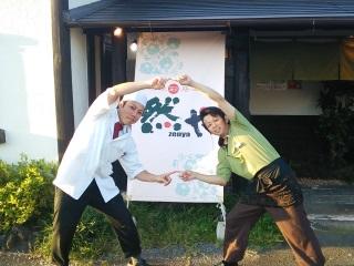 四季彩居酒屋然や 飛田バイパス店/株式会社肉のクックのアルバイト情報