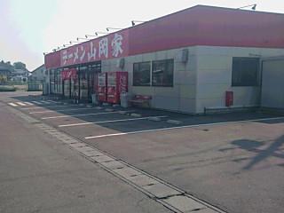 ラーメン山岡家 小山田間店のアルバイト情報