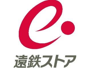 遠鉄ストア 西ヶ崎店のアルバイト情報