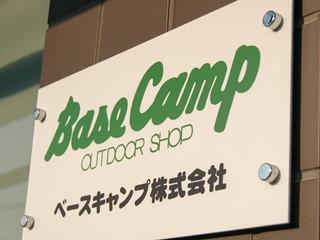 ベースキャンプ株式会社 商品センターのアルバイト情報