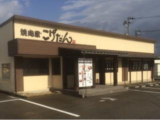 焼肉家こげたん 富山上飯野店/株式会社こげたんのアルバイト情報