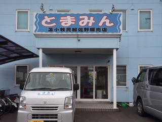 苫小牧民報佐野販売店のアルバイト情報