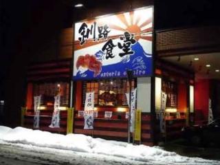 釧路食堂 末広店のアルバイト情報