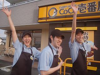カレーハウスCoCo壱番屋 佐賀南部バイパス店/有限会社デイトナのアルバイト情報