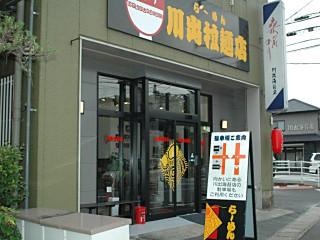 川出拉麺店のアルバイト情報