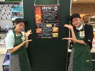 サブウェイ広島段原ショッピングセンター店のアルバイト情報
