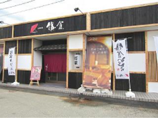 お食事処 花水木(旧鎌倉宗像店)のアルバイト情報