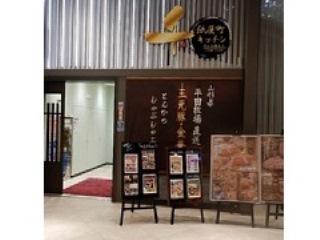 紙屋町キッチン 千/千雅観光株式会社のアルバイト情報