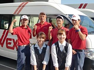 新日本ウエックス株式会社のアルバイト情報