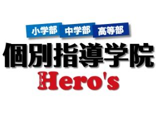個別指導学院HERO'S 仙台若林校のアルバイト情報
