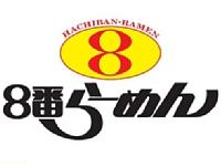 8番らーめん加賀の里店のアルバイト情報
