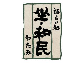 坐・和民神楽坂店AP_0701_1のアルバイト情報