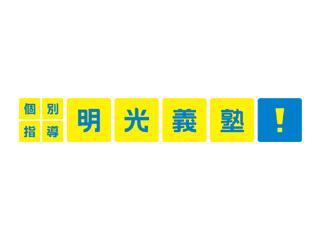 明光義塾 千歳駅前教室のアルバイト情報
