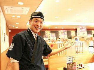 無添くら寿司 静岡沓谷店のアルバイト情報